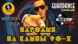 Пародия на клипы 90-х. Eurodance по русский, Masterboy, MAXX, E- rotic, Ice MC, 2 unlimited...