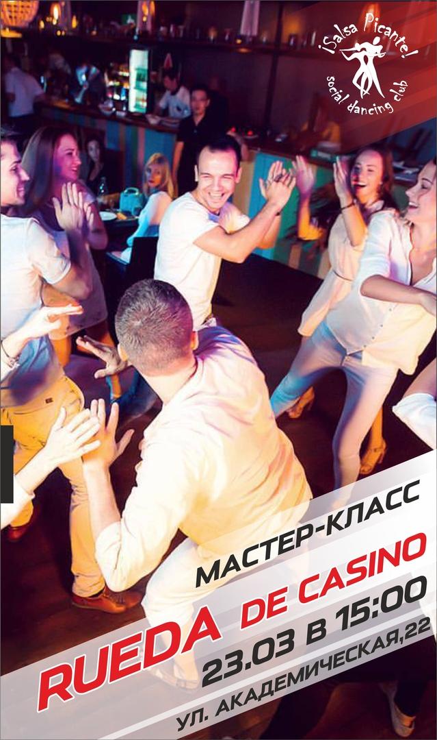 Афиша Волгоград Мастер-класс по RUEDA de Casino!
