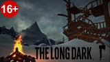 НЕОЖИДАННЫЙ ПОВОРОТ! - The Long Dark #1