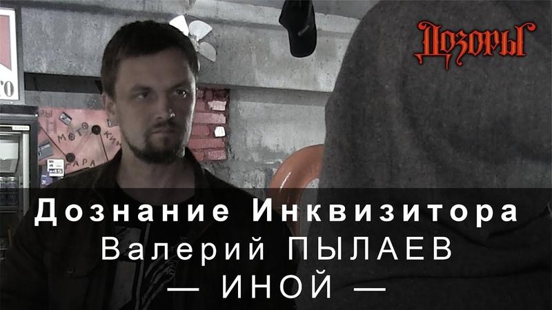 Дознание Инквизитора Валерий Пылаев. Часть 2. Иной | Авторы вселенной Дозоров