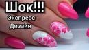 ШОК ЭТО ОЧЕНЬ ПРОСТОЙ МАНИКЮР Экспресс дизайн ногтей цветы ТОП удивителные дизайны ногтей