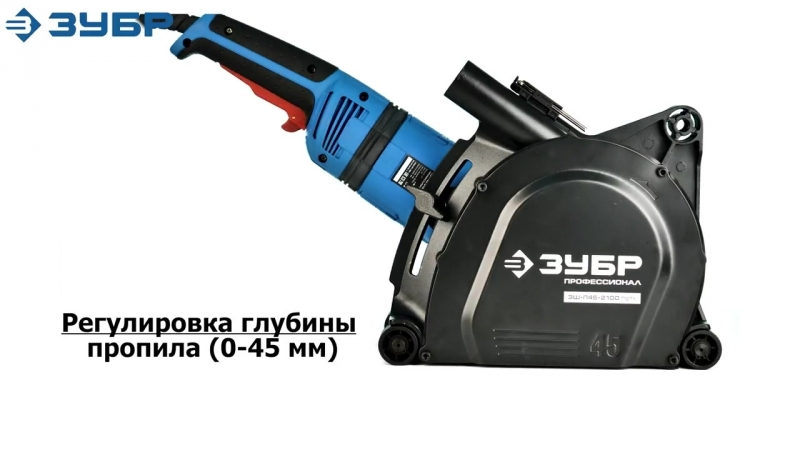 Штроборез электрический ЗУБР арт.ЗШ-П45-2100 ПВТК