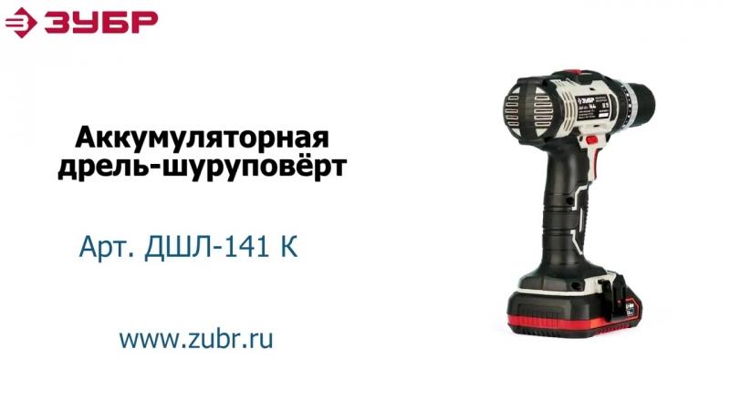Аккумуляторная дрель - шуруповёрт ЗУБР арт.ДШЛ-141 К