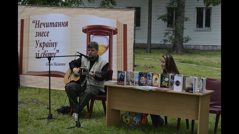 Сергій Синюк в Радивилові (Час читати)