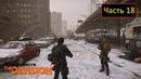 Tom Clancys The Division PS4 - Часть 18 / В коопе с Рев
