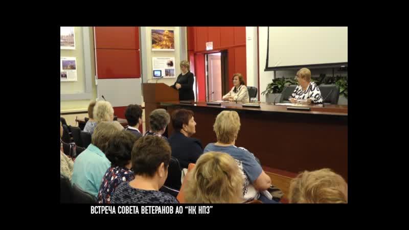 Встреча совета ветеранов АО НК НПЗ