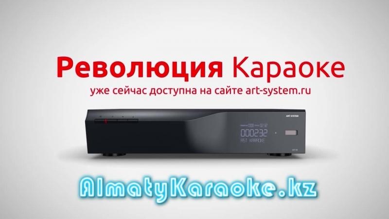 Караоке-система AST-50 от Алматы Караоке