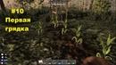 7 Days to Die прохождение Alpha 16.4 - Дача. Копаем огород! 10