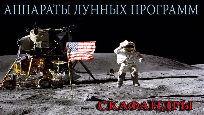 Аппараты лунных программ Скафандры