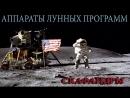 Аппараты лунных программ. Скафандры