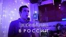 Итальянец поет в домашнем караоке в Русской глубинке | Andrea Bocelli - Con te Partiro