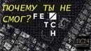 Ico токенов Fetch Ai. Почему ты не смог купить?