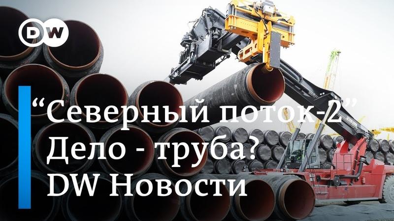 Дело - труба: можно ли еще остановить Северный поток-2? - DW Новости (13.12.2018)
