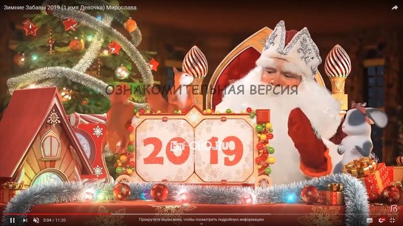 Новогоднее поздравление от деда мороза - Зимние Забавы 2019 Мирослава
