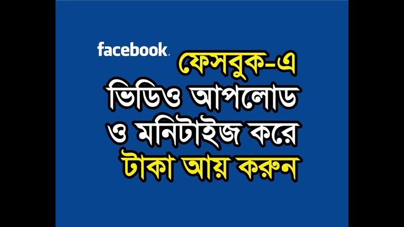 Facebook Video Monetization Earn Money I Bangla Tutorial
