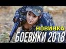 НОВЫЙ БЕЗБАШЕННЫЙ БОЕВИК 2018 ДЕВУШКА ПОБЕГ новинка