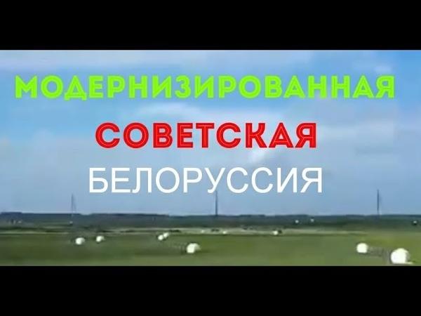 Модернизированная советская Белоруссия