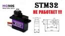 STM32 SERVO SG90S НЕ РАБОТАЕТ