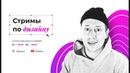 [RUS] Возвращаюсь в UI дизайн • FIGMA • Дизайн сайта • Стримы по дизайну 3
