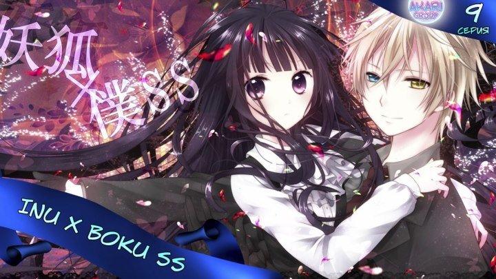 Я и мой слуга из секретной службы Inu x Boku SS 9 серия (SteycheR Royz)