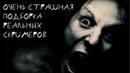 ПОДБОРКА САМЫХ СТРАШНЫХ ВИДЕО 5 РЕАЛЬНЫЕ СКРИМЕРЫ. Мистические, паранормальные явления