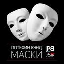 Алексей Потехин фото #22