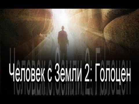Человек с Земли 2 Голоцен фильм Ричарда Шенкмана , 2017