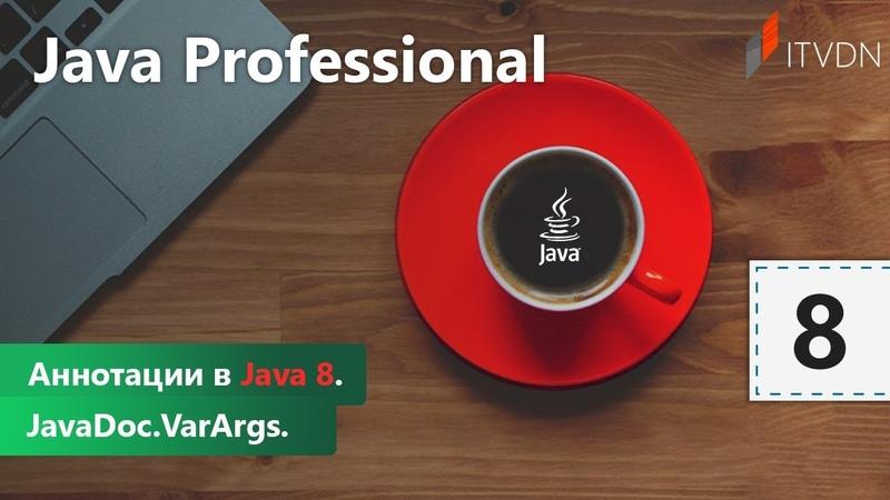 Аннотации в Java 8. JavaDoc, VarArgs. Java Professional. Урок 8
