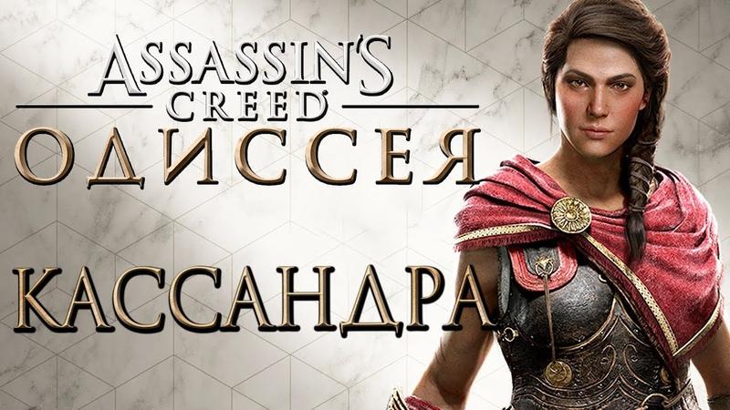 Assassin's Creed: Odessey [Одиссея] — ПЕРВЫЙ ГЕЙМПЛЕЙ НОВОГО АССАСИНА КАССАНДРА!