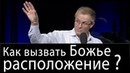 Как вызвать Божье расположение Проповедь Александра Шевченко