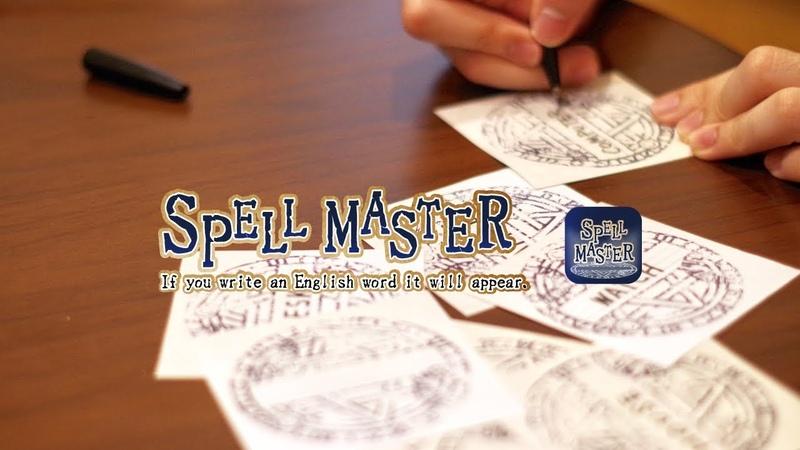 英語が魔術に!?「SPELL MASTER (スペルマスター)」 PV