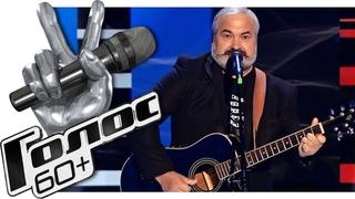 НАВРУЗ АХМЕДОВ — Не Лукавьте HD (Слепые прослушивания Голос 60+ Сезон 2018)