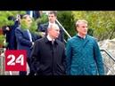 Факты: Владимир Путин провел Госсовет в новом формате. От 23 ноября 2018 года (18:00) - Россия 24