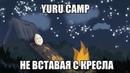 Yuru Camp не вставая с кресла