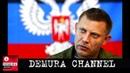 Принуждение к скромности За что Путин уволил Захарченко