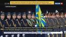 Новости на Россия 24 • В Россию впервые прибыл с визитом король Саудовской Аравии