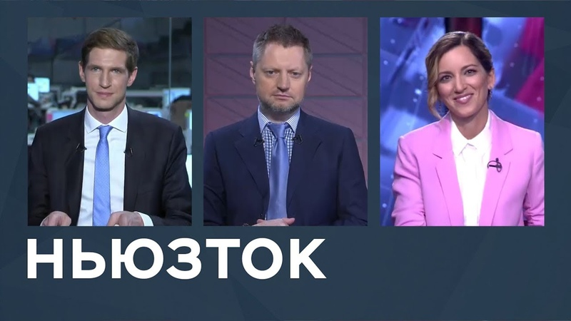 Выборы в Приморье, еще одна версия крушения «Боинга» MH-17 и обвинения против Кавано / Ньюзток RTVI