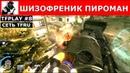 Titanfall Play 8: Сборка ШИЗОФРЕНИКА ПИРОМАНА (от Вячеслава Щербакова)
