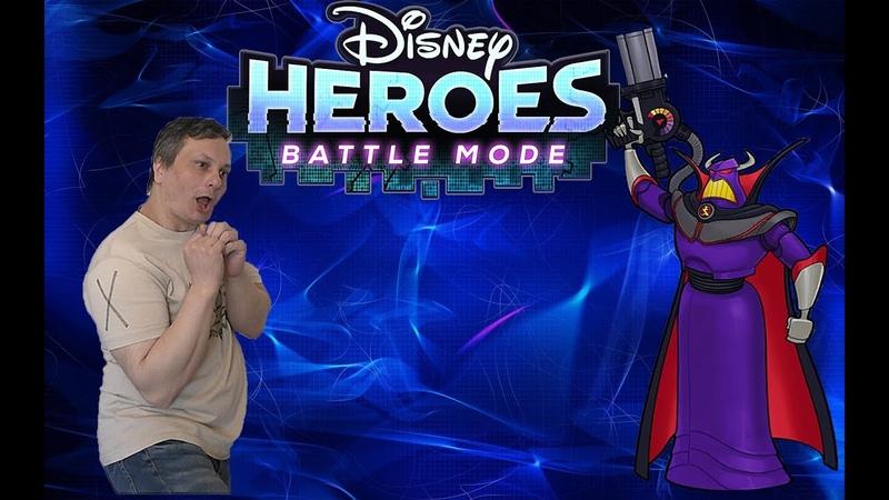 Алмазные сундуки и Император Зург→Disney Heroes Battle Mode