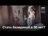 Она решила никого не слушать и занялась балетом в 30 лет