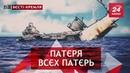 Адмірал Кузнєцов на дні 30 жовтня 2018