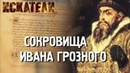 Искатели Пропавшие сокровища Ивана Грозного