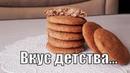 Овсяное печенье из детства по ГОСТу Oat cookies from childhood according to GOST