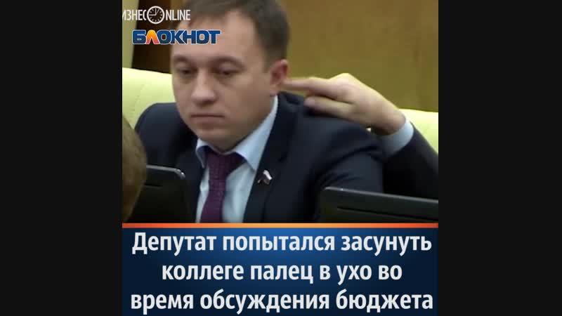 Во время обсуждения проекта федерального бюджета депутату Единой России Олегу Быкову коллега засунул в ухо палец