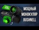 Bushnell монокуляр ночного видения и часы Patek Philippe Geneve. Bushnell монокуляр отзывы, купить.