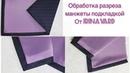 Обработка разреза манжеты подкладкой от IrinaVard