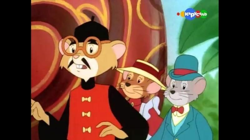 Мышь деревенская и мышь городская (1996-1998) 13. Мышь император