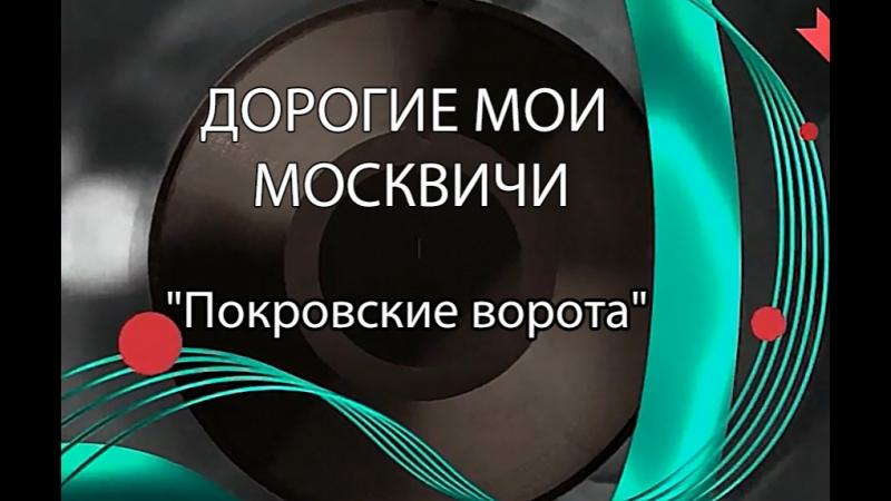Песни нашего кино: Дорогие мои москвичи - Покровские ворота 1982