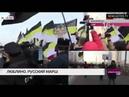 Кто не прыгает тот чурка - Гусский Марш в Москве!