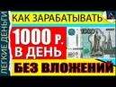 Как Заработать В Интернете Без Вложений 1000 Рублей В День Новичку / ЗАРАБОТОК В ИНТЕРНЕТЕ